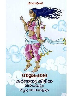 Karnanu Kittiya Shapavum Mattu Kathakalum (Malayalam)