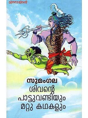 Shivante Pattuvandiyum Mattu Kathakalum (Malayalam)