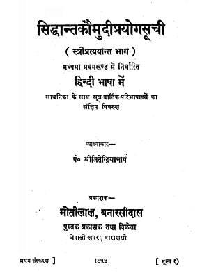सिद्धान्त कौमुदी-प्रयोगसूची: Prayoga Suchi of Siddhanta Kaumudi (An Old and Rare Book)