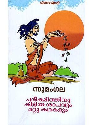 Pareekshitinu Kittiya Sapavum Mattu Kathakalum (Malayalam)