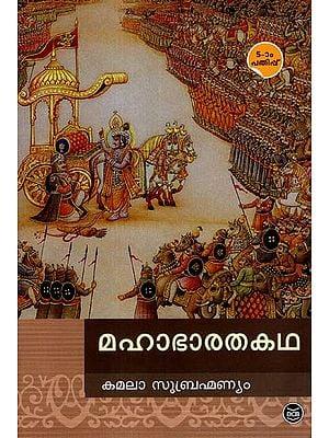 Mahabharatha (Malayalam)