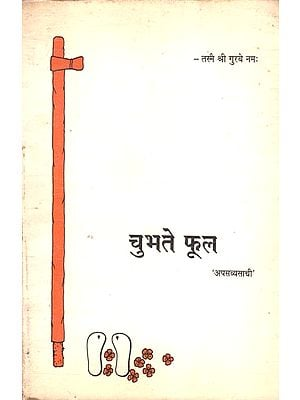 चुभते फूल: Spiritual Writings For Children (An Old Book)