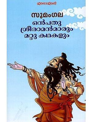 Onpathu Sreeramanmarum Mattu Kathakalum (Malayalam)