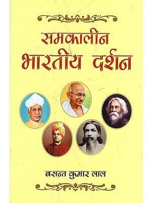 समकालीन भारतीय दर्शन: Contemporary Indian Philosophy