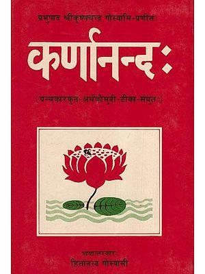 कर्णानन्दः: Karnananda (A Vaishnava Text)