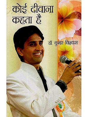 कोई दीवाना कहता है: Koi Diwana Kehta Hai (A Collection of Poems)