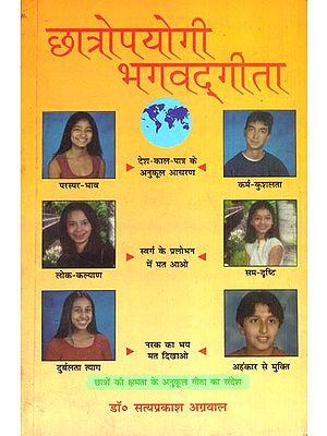 छात्रोपयोगी भगवद्गीता: Bhagavad Gita For the Students