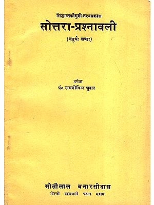सोत्तरा-प्रश्नावली: Question Answers on Siddhanta Kaumudi (An old Book)