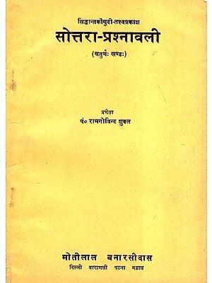 सोत्तरा-प्रश्नावली: Question Answers on Siddhanta Kaumudi (An old Book)