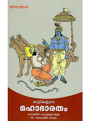 Kuttikalude Mahabharatham (Malayalam)