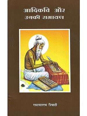 आदिकवि और उनकी रामायण: Adikavi and His Ramayana
