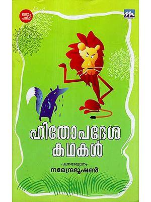 Hithopadesa Kathakal (Malayalam)