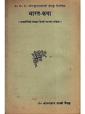 भारत-कथा: Bharat Katha-The Story of Mahabharata (An Old and Rare Book)