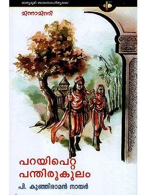 Parayi Petta Panthirukulam (Malayalam)