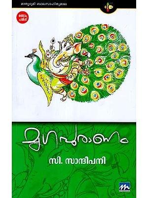 Mrigapuranam (Malayalam)