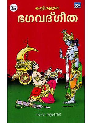 Kuttikalude Bhagavat Gita (Malayalam)