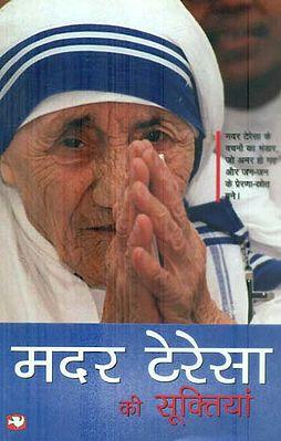 मदर टेरिसा की सूक्तियां: Mother Teresa Quotes