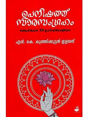 Upanishada Sara Sangraham (Malayalam)