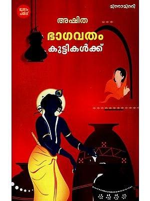 Bhagavatham Kuttikalkku (Malayalam)