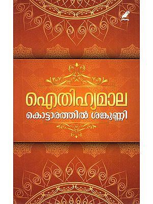 Aithihyamaala (Malayalam)