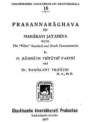 प्रसन्नराघवम् (संस्कृत एवम् हिन्दी अनुवाद): Prasanna Raghava of Mahakavi Sri Jayadeva