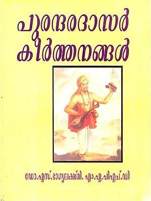 Puran Daradasar Keertanangal (Malayalam)