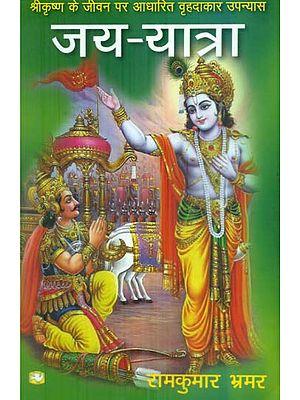 श्रीकृष्ण के जीवन पर आधारित वृहदाकार उपन्यास जय यात्रा: The Epic Novel Jai Yatra Based on the life of Shri Krishna