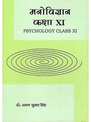 मनोविज्ञान - कक्षा XI: Psychology-Class XI