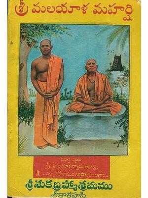 శ్రీ మలయాళ మహర్షి: Sri Malayala Maharshi in Telugu (An Old and Rare Book))