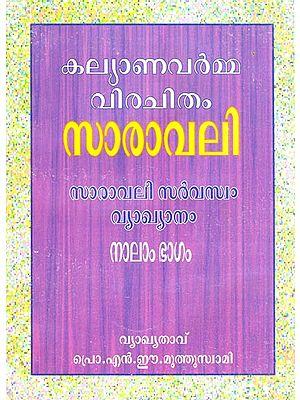 Sara Vali 4th Part Chapters 31-34 (Malayalam)