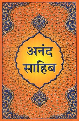 अनंद साहिब: Anand Sahib