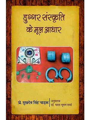 डुग्गर संस्कृति के मूल आधार: Foundation of Duggar Culture