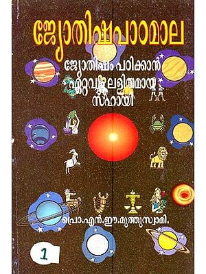 Jyotisha Pata Mala: A Primer on Indian Astrology (Malayalam)