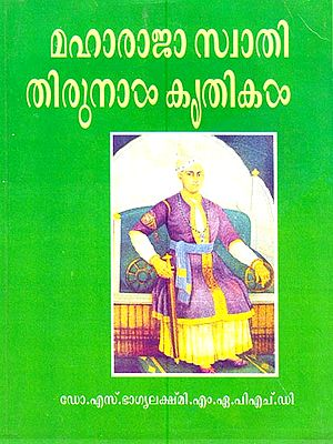 Maha Raja Swati Tirunal Kritis (Malayalam)