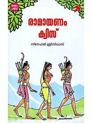 Ramayanam Quiz (Malayalam)