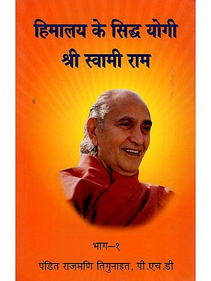 हिमालय  के सिद्ध योगी श्री स्वामी राम: Shri Swami Ram- Divine Guru of Himalaya