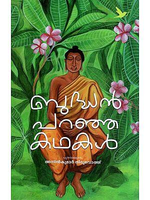 Buddhan Paranja Kathakal (Malayalam)