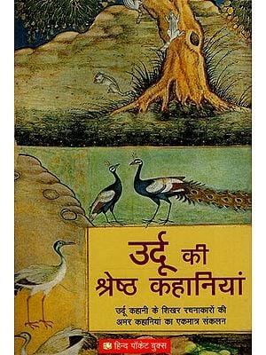 उर्दू की श्रेष्ठ कहानियां: Urdu Ki Shreth Kahaniyan (Short Stories)