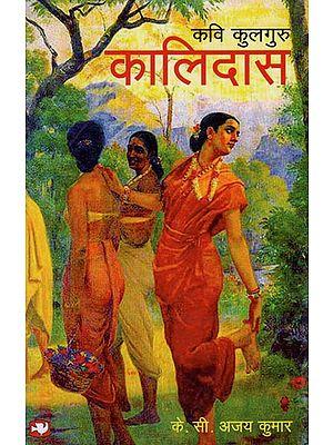 कवी कुलगुरु कालिदास: Kavi Kulguru Kalidasa (A Novel)