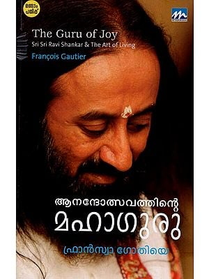 The Guru of Joy - Sri Sri Ravi Shankar and The Art of Living (Malayalam)