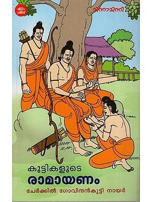 Kuttikalude Ramayanam (Malayalam)