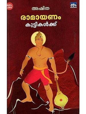 Ramayanam Kuttikalkku (Malayalam)