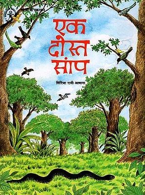 एक दोस्त सांप: Ek Dost Saanp (A Story)