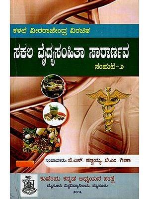 Sakala Vaidyasamhitha Sararnava Vol. II (Kannada)