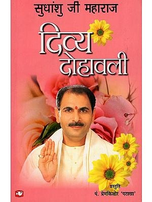 दिव्य दोहावली: Pronunciation of Dohas (Shri Sudhanshu Ji Maharaj)