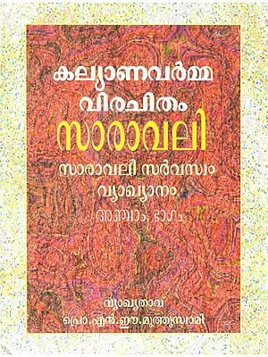 Kalyana Varna Uirachitha Saravali (Malayalam)
