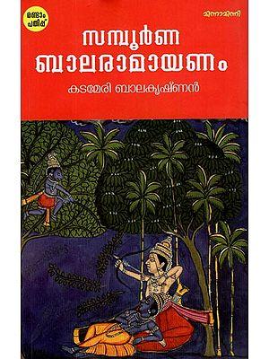 Samboorna Balaramayanam (Malayalam)