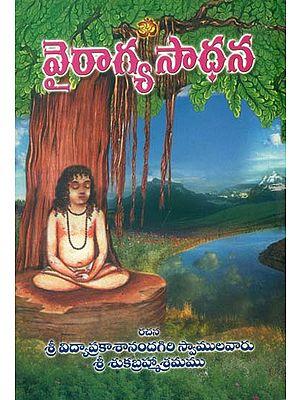 వైరాగ్యసాధన: Vairagya Sadhana (Telugu)