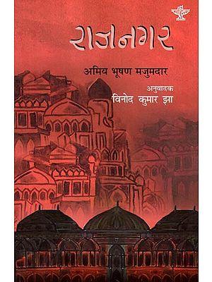 राजनगर: Raajnagar A Bangla Novel Translated in Maithili