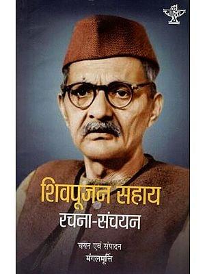 शिवपूजन सहाय रचना-संचयन: An Anthology of the Writings of Modern Hindi Writer Shivapoojan Sahay